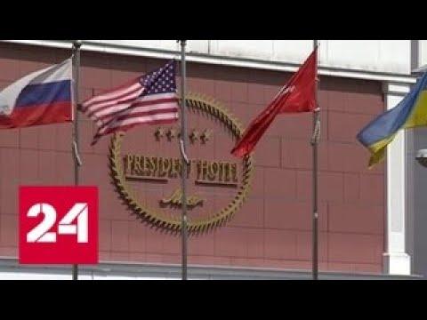 Переговоры в Минске: хлебное перемирие на Донбассе сорвано по вине Киева - Россия 24