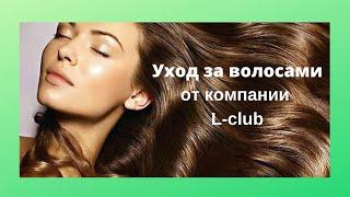Уход за волосами от компании L club