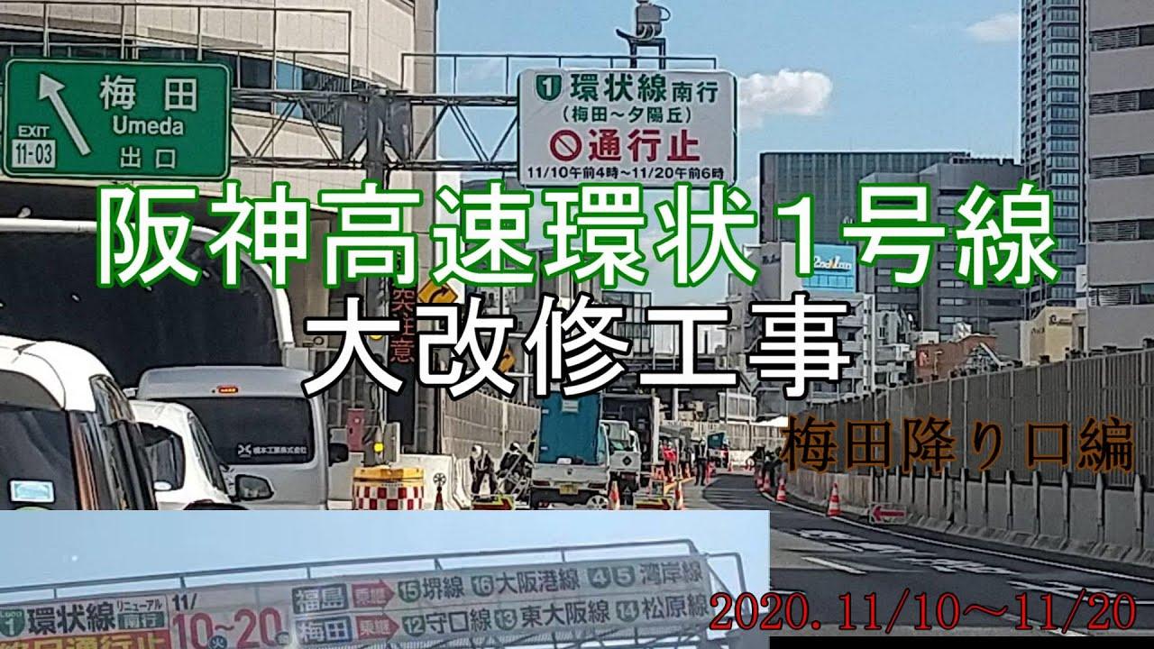 阪神高速環状1号線南行き大改修工事初日の梅田降り口まで突っ走れ!