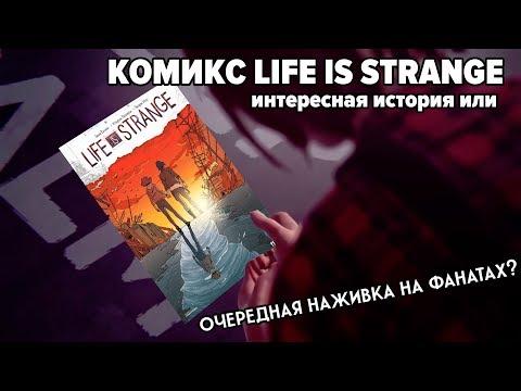 Комикс по Life Is Strange - наживка для фанатов или интересная история? thumbnail
