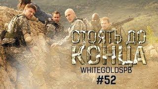 СТОЯТЬ ДО КОНЦА! (WhiteGoldSpb #52)