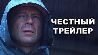 Честный трейлер — «Неуязвимый» / Honest Trailers — Unbreakable [rus]