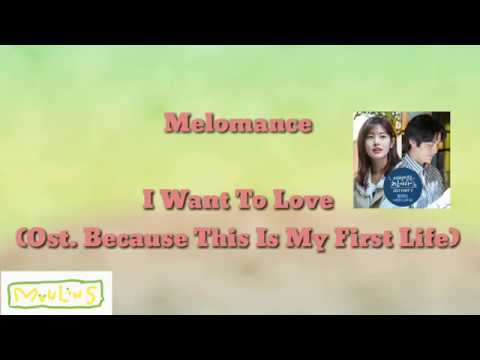 Lirik [Sub Indo/ Rom] ost its my first life Melomance - I want to love