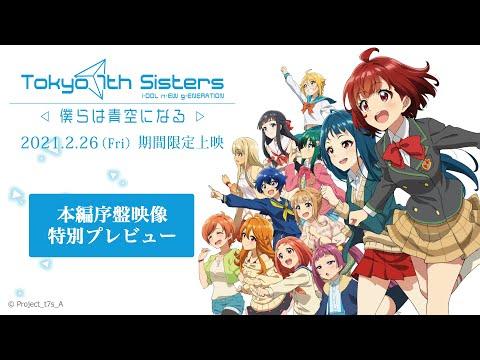 『Tokyo 7th シスターズ -僕らは青空になる-』本編序盤映像特別プレビュー!