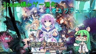 【Steam】積みゲー消化、勇者ネプテューヌ【VTuber】