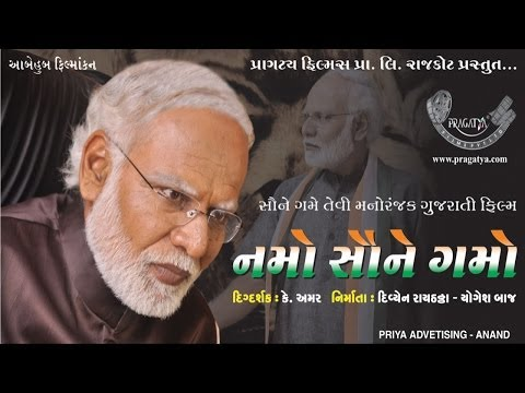 Namo Saune Gamo - Movie On Narendra Modi - Official Gujarati Movie Trailer