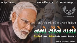 Repeat youtube video Namo Saune Gamo - Movie On Narendra Modi - Official Gujarati Movie Trailer