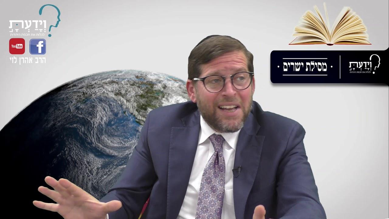 מסילת ישרים - שיעור 110 - הרב אהרן לוי