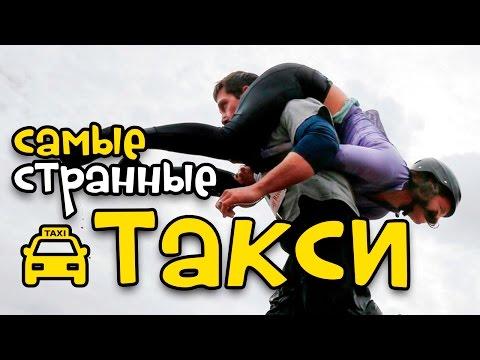 Видео, Самые странные такси в мире