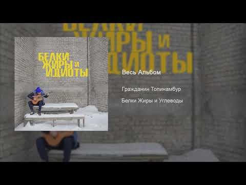Гражданин Топинамбур - Белки, Жиры и Идиоты (2019, Full Album)