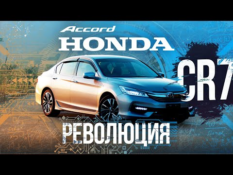 ⚠️Новый Accord Hybrid CR7-революция в гибридах ⭐️ Заезд с Crown🖖🏽Изменения с CR6 ❓ Конкурс в конце
