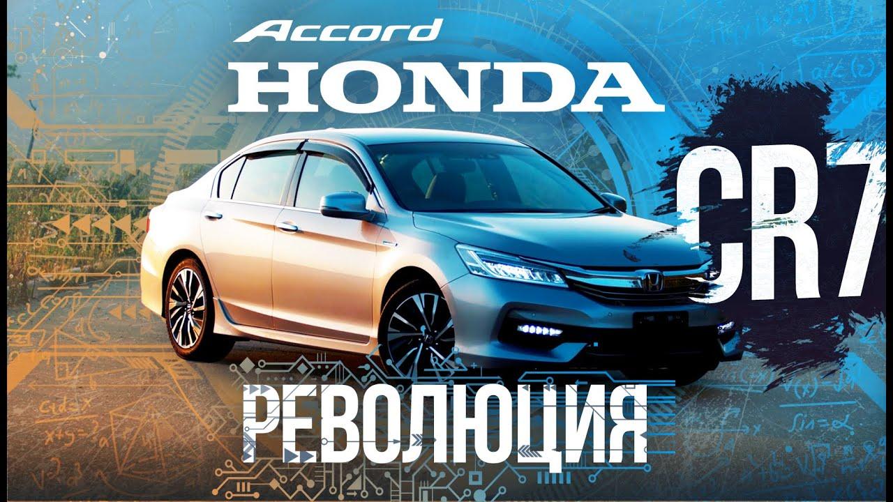 ⚠️Новый Accord Hybrid CR7-революция в гибридах ⭐️ Заезд с Crown🖖🏽Изменения с CR6 ❓ Конкурс в конце