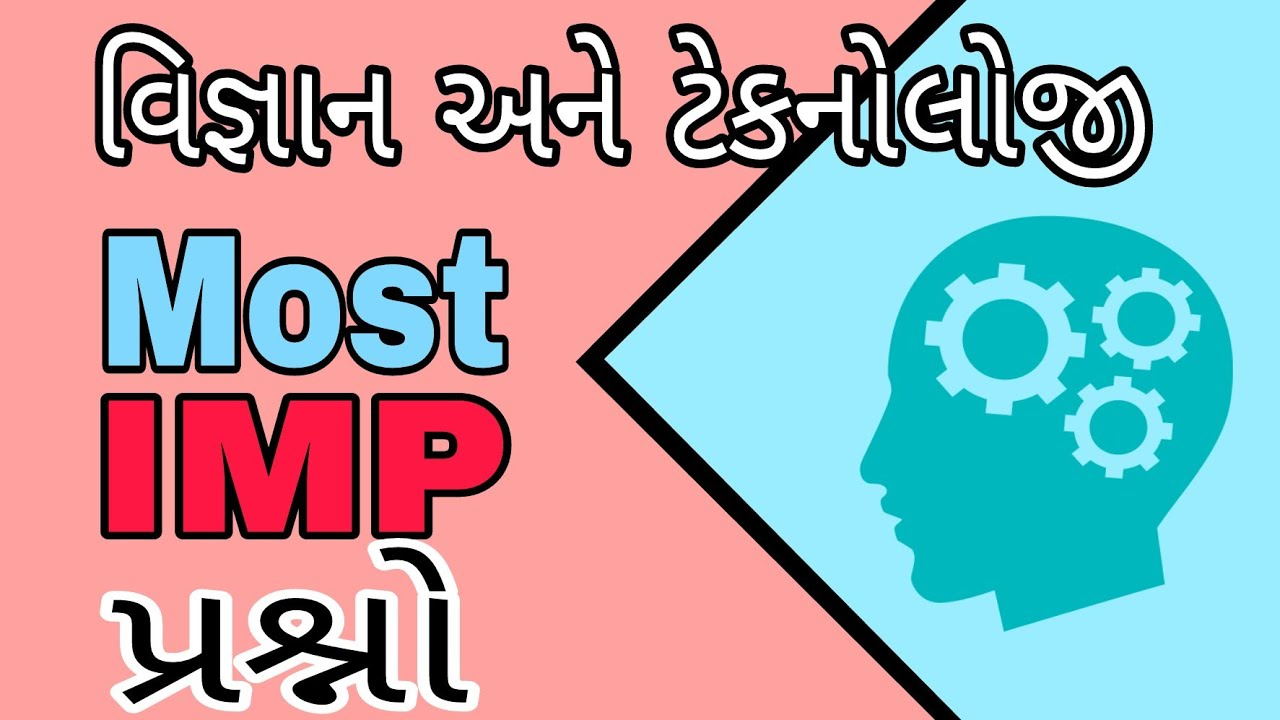 Science and Technology most IMP Question | Surat Career Academy