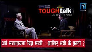 अर्थमन्त्री युवराज : राजनीतिज्ञ कि टेक्नोक्र्याट ? || Dr. Yuba Raj Khatiwada in TOUGH talk