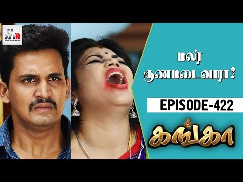 Ganga Tamil Serial | Episode 422 | 19 May 2018 | Ganga Latest Serial | Home Movie Makers