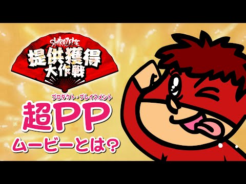 【SHIROZEME提供獲得大作戦】#02 超PPムービーとは!?