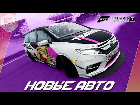 СДЕЛАЛ ДРИФТ МИНИВЭН! / Forza Motorsport 7 - Новые авто