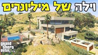 וילה מטורפת של *מיליונרים* בהוליווד (גיטיאיי 5 מודים) - GTA 5 Mods