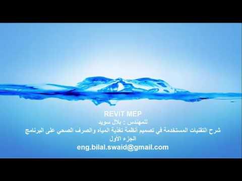 Revit..MEP /Plumbing  صحي الجزء الأول