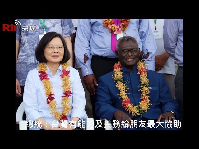 總統:台灣有能力及義務給朋友最大協助【央廣新聞】