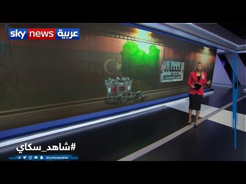 ليبيا.. تمويل الميليشيات  - نشر قبل 2 ساعة