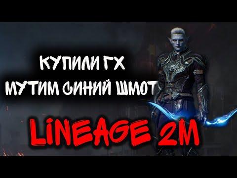 [Lineage 2 Mobile]  Купили ГХ АПНУЛ ПРОФУ 2 состав апнул 2 лвл , донабор в 3 состав.