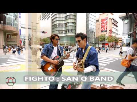 FIGHTO Japanese Version  SAN Q BAND【Audio Version】