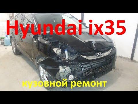 Хундай ай икс 35 ремонт кузова в Нижнем Новгороде Hyundai ix35 Auto body repair