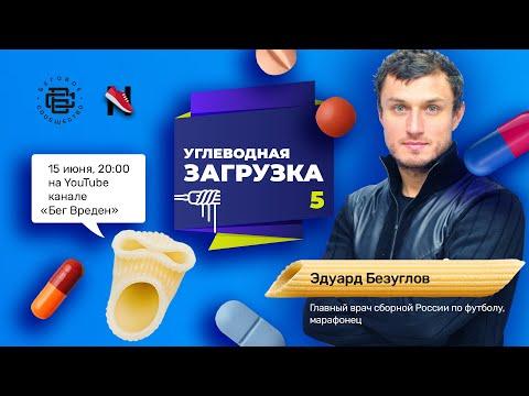 Эдуард Безуглов: о допинге в любительском спорте