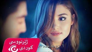 Mustafa Ceceli - İyi ki Hayatımdasın [Kurdish Subtitle] zher nusi kurdi 2017 Full HD مترجم