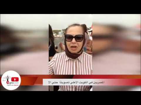 المصريين في الكويت الأعلي تصويتًا حتي الآن