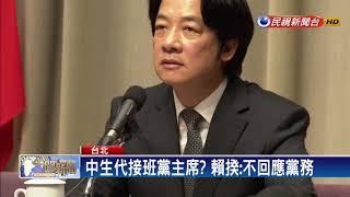 賴揆.陳菊敗選請辭 雙雙接受總統慰留-民視新聞