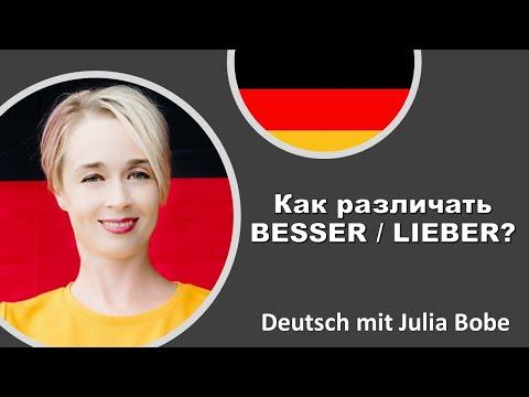 Как различать Besser и Lieber?