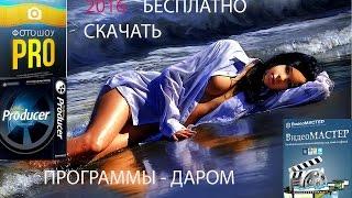 БЕСПЛАТНО ФотоШОУ PRO , Видео МАСТЕР , ДАРОМ ФотоШОУ PRO