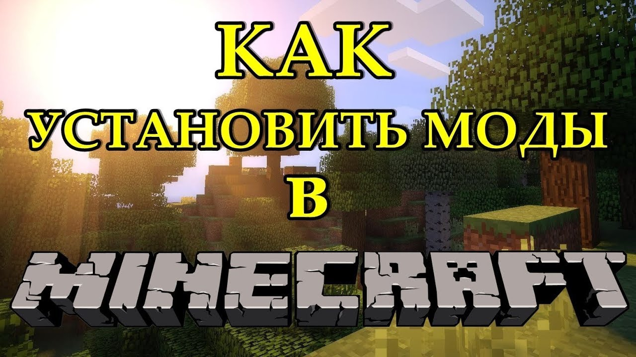 Как ставить аддоны/моды для Minecraft на Windows 10