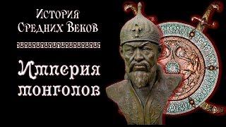 Империя монголов и Тимур Тамерлан. (рус.) История средних веков.