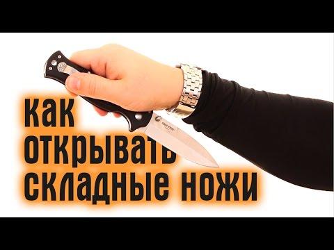 как открывать складные ножи, уровень новичок