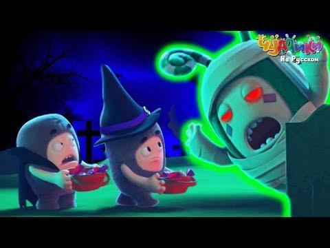 Хэллоуин с Чуддиками | Сладкие Монстры! (Страшилка) | Смешные мультики для детей