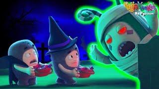 ЧУДДИКИ: Сладкие Монстры! Хэллоуин | Добрые Страшилки Для Детей