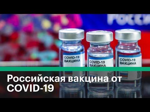 Что известно о российской вакцине от коронавируса?