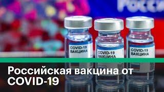 Что известно о российской вакцине от коронавируса