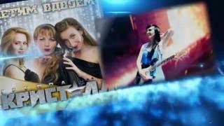 """""""Кристалл"""" Премьера 2016 - Я Скучаю"""