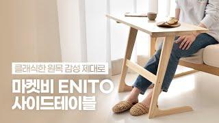 소파나 침대 사이드 테이블로 사용하면 딱~! | 마켓비…