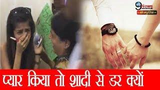 शादी के लिए छोड़ आई अपना घर, रहने लगी लड़के के साथ लेकिन कुछ दिन बाद ही लड़का फरार | Love fraud