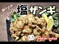 簡単で旨すぎ!北海道名物 塩ザンギ(塩唐揚げ)How to Make sio-zangi karaage Hokk…