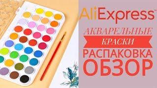 AliExpress// АКВАРЕЛЬНІ ФАРБИ