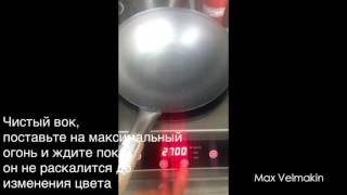 Как закалить вок (wok)  на индукционной плите