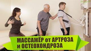 Лечение артроза, остеохондроза с помощью настенного массажера  Гитта