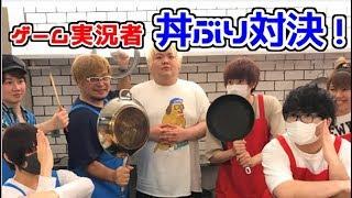 ゲーム実況者!真夏の料理対決LIVE!テーマ「丼ぶり」【赤髪のとも】