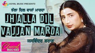 Jaswinder Brar - Jhalla Dil Vajjan Marda - Goyal Music Official